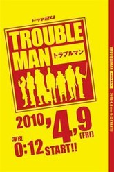 Trouble Man Trailer