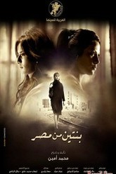 Two Girls from Egypt Trailer