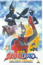 Ultraman Cosmos 1: The First Contact Trailer