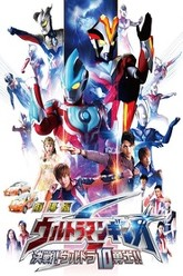 Ultraman Ginga S the Movie: Showdown! The 10 Ultra Warriors! Trailer