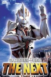 Ultraman: The Next Trailer