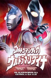 Ultraman Tiga & Ultraman Dyna: Warriors of the Star of Light Trailer