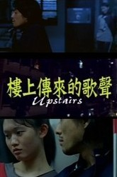 Upstairs Trailer