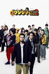 Ushijima the Loan Shark 2 Trailer