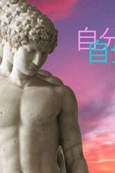 Vaporwave: A Brief History Trailer