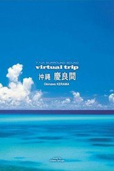 Virtual Trip Okinawa Kerama Trailer