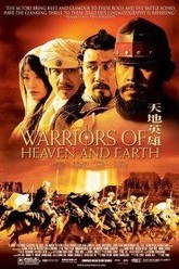 Warriors of Heaven and Earth Trailer
