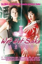 Wet Hot Sake Trailer