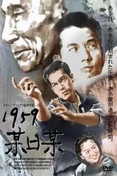 What Are You Gonna Do, Sai Fung? Trailer