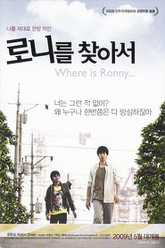 Where Is Ronny... Trailer