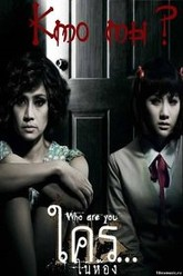 Who Are You? Trailer