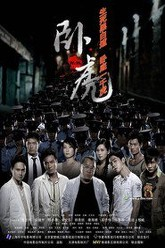 Wo Hu: Operation Undercover Trailer