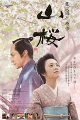 Yamazakura, The Cherry Tree in the Hills Trailer