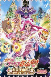 Yes! Precure 5 Go Go! Movie: Happy Birthday in the Land of Sweets Trailer