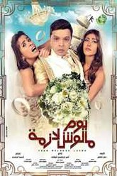 Yom Maloosh Lazmah Trailer