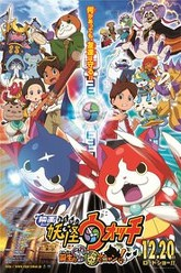Youkai Watch the Movie: The Secret is Created, Nyan! Trailer